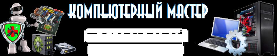 Ремонт компьютеров в Павлодаре на дому по недорогим ценам